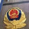 牡丹江市卖警徽厂家-金属悬挂警徽销售批发