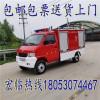 1.5立方新能源移动消防车价格