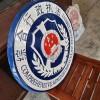 城管徽定制_军徽销售_重庆市天津市100厘米警徽低价出售