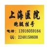 上海瑞金医院【黄牛挂号】王卫庆现场代挂号