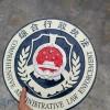 行政执法局警徽定做_工商局2.5米警徽制作_警徽厂家