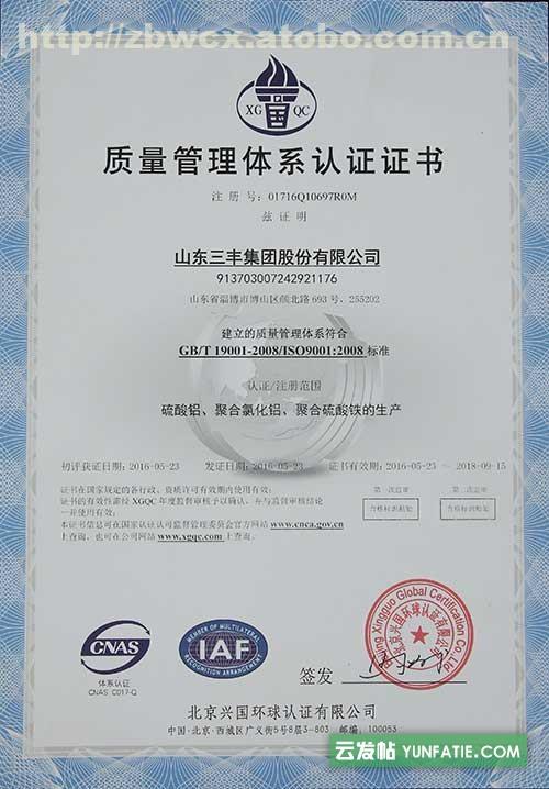 水处理材料硫酸铝三丰环境集团