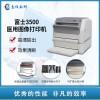 富士3500医疗影像打印机