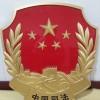 中国司法局挂用徽章制作-1米司法徽销售