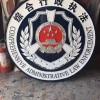 城管执法局警徽制作-城管徽生产厂家