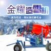国产造雪机覆盖面积大  性能优越的人工造雪机设备