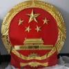 陕西省做法院悬挂国徽生产厂家_国徽定制电话
