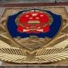 哈尔滨警徽哪里有定做 黑龙江警徽厂家 优质警徽加工厂