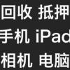 厦门手机回收厦门典当手机苹果iphone12pro max