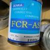 长期大量求购回收FCR-AS导热膏