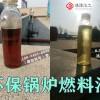 江苏徐州出售两吨锅炉用的烧火油一般是什么价位