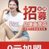 北京传祺伟业FIBIE非比电子烟雾化器诚招加盟代理