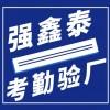工厂审厂验厂要通过就使用强鑫泰验厂考勤软件
