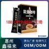 男士能量咖啡固体饮料代工生产