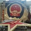 金属制品警徽制作,2米警徽厂家,贴金警徽制作